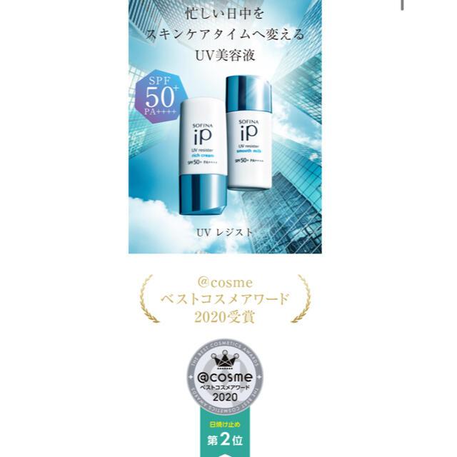 SOFINA(ソフィーナ)のSOFINA iP ベースケア エッセンス & UVレジスト リッチクリーム コスメ/美容のスキンケア/基礎化粧品(ブースター/導入液)の商品写真