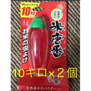 米唐番 10キロ用×2ケ