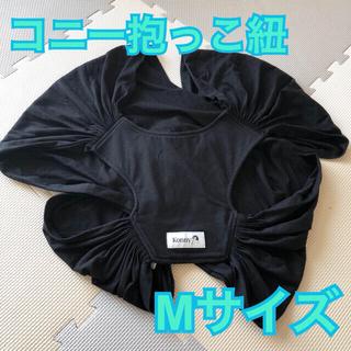 コニー/Konny 抱っこ紐 Mサイズ ブラック/黒