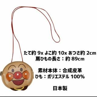 アンパンマン - アンパンマン財布