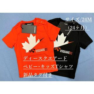 ディースクエアード(DSQUARED2)のディースクエアード/ベビーTシャツ01A/サイズ-24M(=24ヶ月)新品タグ付(Tシャツ)