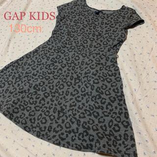 ギャップキッズ(GAP Kids)のGAP ギャップキッズ 130㎝ レオパード ストレッチ Tシャツワンピース(ワンピース)