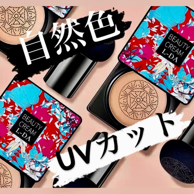 BEAUTY CREAM L-DA UVカットファンデ クッションファンデ 保湿 コスメ/美容のベースメイク/化粧品(ファンデーション)の商品写真