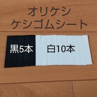 バンダイ(BANDAI)のオリケシ ケシゴムシート 白黒セット(知育玩具)