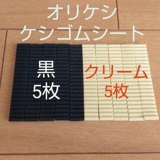 バンダイ(BANDAI)のオリケシ ケシゴムシート 黒色 クリーム色(知育玩具)