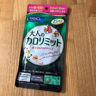 FANCL - ファンケル 大人のカロリミット 15回分45粒 送料込