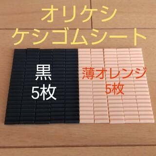 バンダイ(BANDAI)のオリケシ ケシゴムシート 黒色 薄オレンジ色(知育玩具)