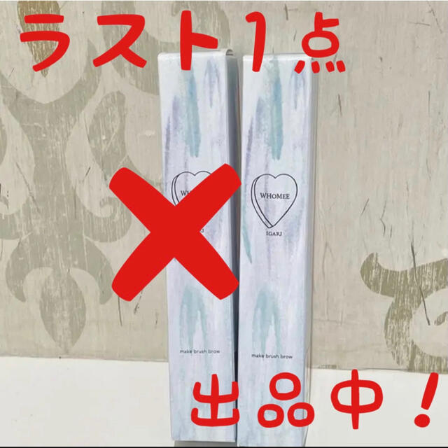 【未使用*未開封*大ヒット商品】WHOMEE アイブロウブラシ 扇型 熊野筆 コスメ/美容のメイク道具/ケアグッズ(ブラシ・チップ)の商品写真