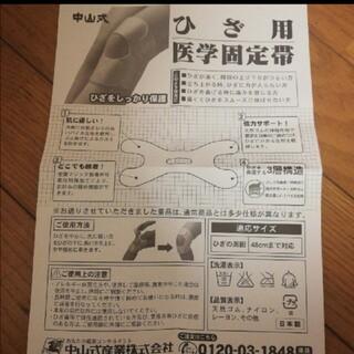 ❬中山式医学膝固定帯❭