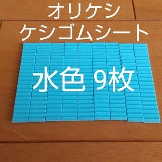 バンダイ(BANDAI)のバンダイ オリケシ ケシゴムシート 水色 9枚(知育玩具)