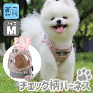 ピンク Mサイズ 散歩用 ソフト ハーネス チェック 中型犬 おしゃれ 犬(犬)