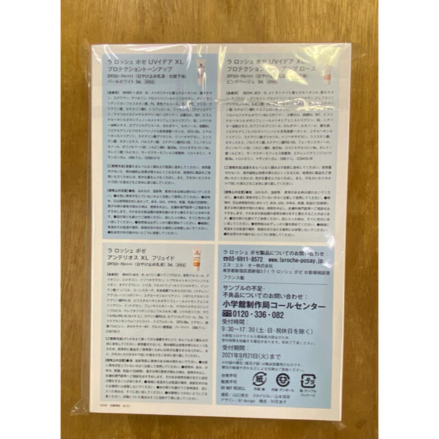 LA ROCHE-POSAY(ラロッシュポゼ)の4個セット 美的 8月号 付録 ラ ロッシュ ポゼ UV3本セット ☆新品 コスメ/美容のキット/セット(サンプル/トライアルキット)の商品写真