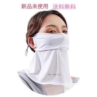 アームカバー 接触冷感 UPF50+ 吸汗速乾 男女兼用 フェイスカバー 白