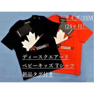 ディースクエアード(DSQUARED2)のディースクエアード/ベビーTシャツ01B/サイズ-24M(=24ヶ月)新品タグ付(Tシャツ)