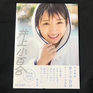 存在 乃木坂46井上小百合ファースト写真集【未開封】