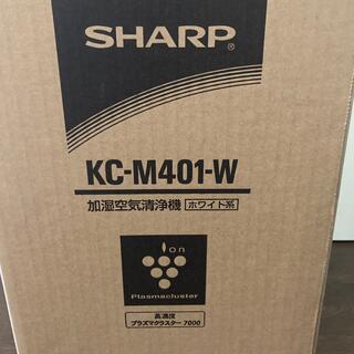 SHARP - シャープKC-M401-W 加湿空気清浄機 ホワイト
