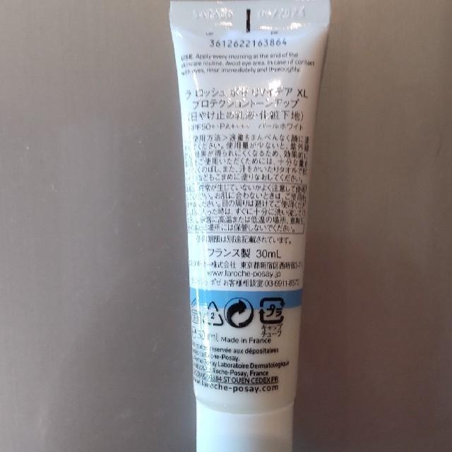 [新品未使用]ラロッシュポゼUVイデアXLトーンアップパールホワイト コスメ/美容のベースメイク/化粧品(化粧下地)の商品写真