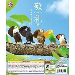 コンプ 敬礼 鳥 全5種セット とり トリ フィギュア