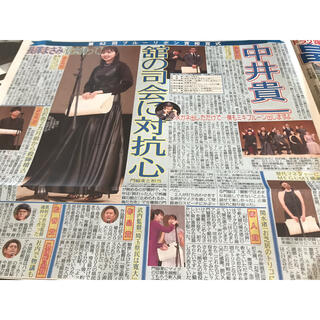 W 第62回ブルーリボン賞授賞式 長澤まさみ 吉沢亮 中井貴一 新聞記事一面2種(印刷物)