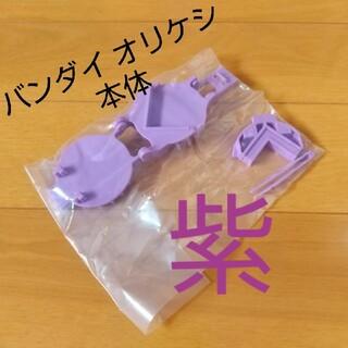 バンダイ(BANDAI)のバンダイ オリケシ本体 紫 新品未使用(知育玩具)