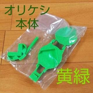 バンダイ(BANDAI)のバンダイ オリケシ本体 黄緑 新品未使用(知育玩具)