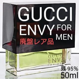 グッチ(Gucci)の入手困難(*_*) グッチ エンヴィ フォーメン オードトワレ 50ml(香水(男性用))