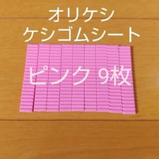 バンダイ(BANDAI)のバンダイ オリケシ ケシゴムシート ピンク色 9枚(知育玩具)