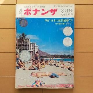 月刊ボノンザ(専門誌)