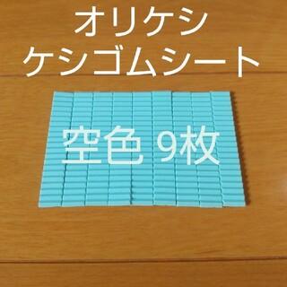 バンダイ(BANDAI)のバンダイ オリケシ ケシゴムシート 空色 9枚(知育玩具)