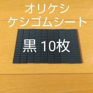 バンダイ(BANDAI)のバンダイ オリケシ ケシゴムシート 黒色 10枚(知育玩具)
