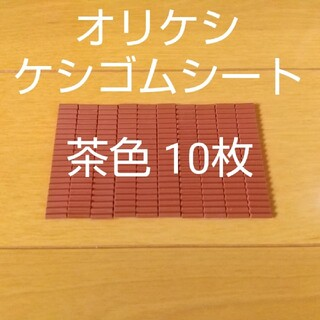 バンダイ(BANDAI)のバンダイ オリケシ ケシゴムシート 茶色 10枚(知育玩具)