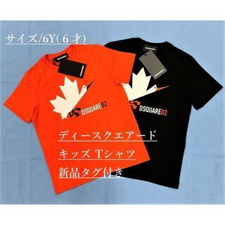 ディースクエアード(DSQUARED2)のディースクエアード/キッズTシャツ02A/サイズ-6Y(=6才)/新品タグ付(Tシャツ/カットソー)