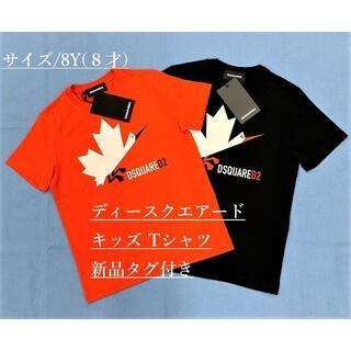 ディースクエアード(DSQUARED2)のディースクエアード/キッズTシャツ02A/サイズ-8Y(=8才)/新品タグ付(Tシャツ/カットソー)
