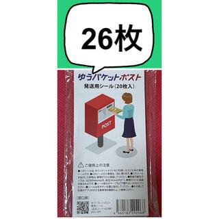 【26枚】ゆうパケットポスト 発送用シール