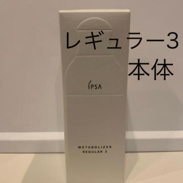 IPSA(イプサ)の新品未開封 IPSA  ME レギュラー 4 イプサ 乳液 化粧液 本体 コスメ/美容のスキンケア/基礎化粧品(乳液/ミルク)の商品写真