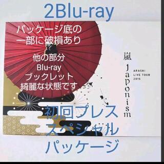 アラシ(嵐)の嵐 2015 LIVE TOUR【Japonizm】2Blu-ray  初回盤(ミュージック)