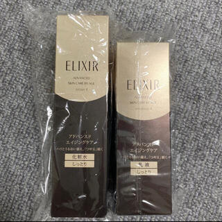 ELIXIR - 資生堂 エリクシール アドバンスド ローション T II 化粧水(170ml)