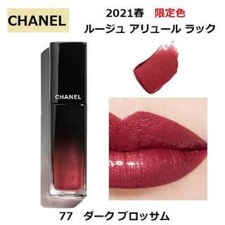 CHANEL - CHANEL ルージュ アリュール ラック 限定カラー レア 77番 シャネル
