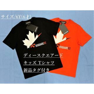ディースクエアード(DSQUARED2)のディースクエアード/キッズTシャツ02B/サイズ-6Y(=6才)/新品タグ付(Tシャツ/カットソー)