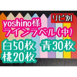 yoshino様 ラインラベル(その他)