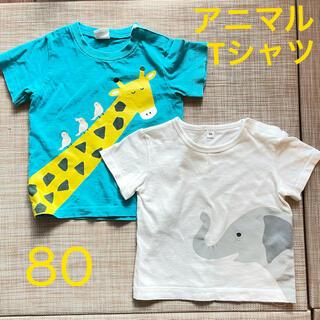 ムジルシリョウヒン(MUJI (無印良品))のアニマル Tシャツ セット(Tシャツ)