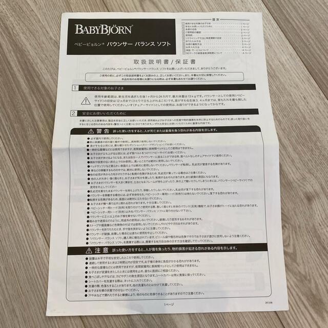 BABYBJORN(ベビービョルン)の値下げ中♡ベビービョルン バウンサーバランスソフト♡ キッズ/ベビー/マタニティの寝具/家具(その他)の商品写真