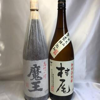 村尾、魔王(各1800ml)(焼酎)