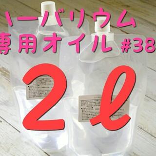 ハーバリウムオイル 2リットル(その他)