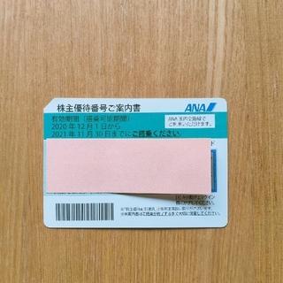 エーエヌエー(ゼンニッポンクウユ)(ANA(全日本空輸))のANA株主優待券1枚(その他)