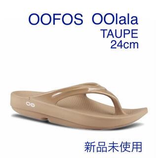 ラスト1点 完売品 OOFOS Oolala 24cm 新品未使用