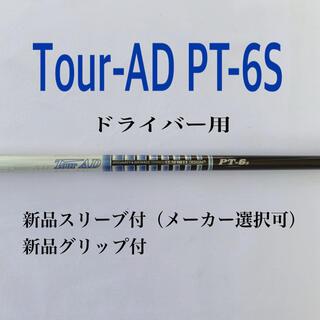 ツアーAD PT-6S ニューカラー ドライバー用