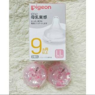 ピジョン(Pigeon)のピジョン 母乳実感 乳首(哺乳ビン用乳首)