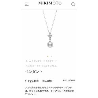 ミキモト(MIKIMOTO)の現行品 ミキモト 7.4㎜パール×ダイヤ ペンダントネックレス 美品(ネックレス)