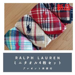 POLO RALPH LAUREN - 新品 RALPH LAUREN ラルフローレン ミニタオル 4枚セット